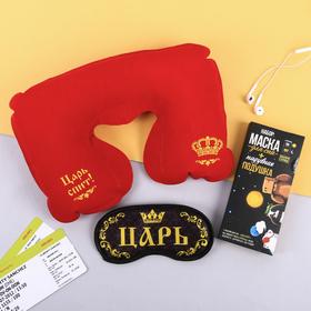 Набор подушка, маска для сна 'Царь' Ош