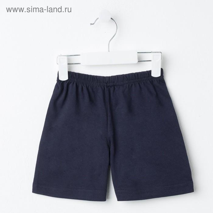 Шорты детские, рост 68 см, цвет синий Шт-1033-01_М