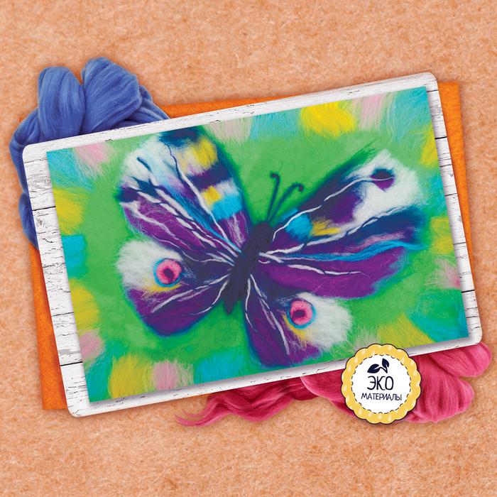Живопись шерстью «Бабочка», А4