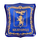 Магнит-герб «Белгород», 4,5 х 5 см