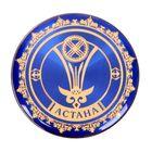 """Магнит-герб """"Астана"""""""