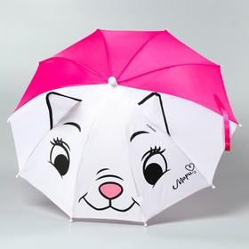 Зонт детский с ушами «Красавица Мари» Ø 52 см