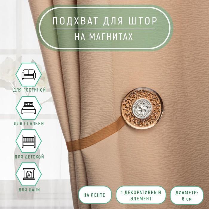 Подхват для штор «Букет», d = 6 см, цвет «кофейный»