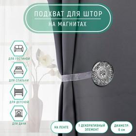 Подхват для штор «Букет», d = 6 см, цвет белый