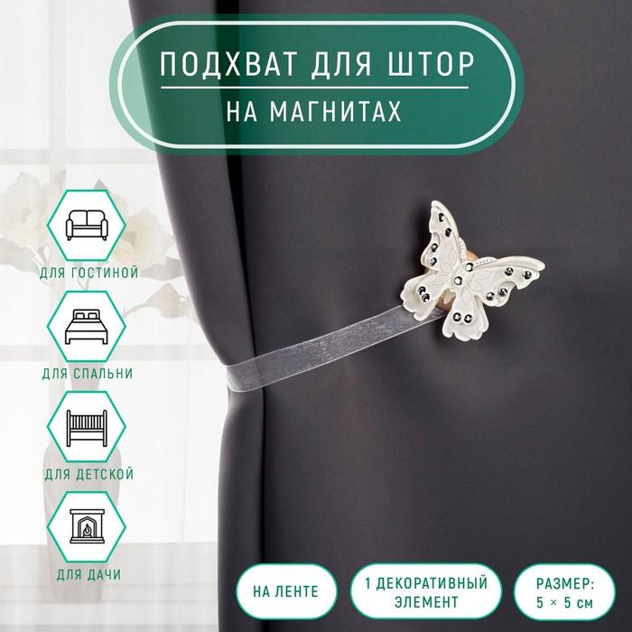 Подхват для штор «Бабочка красавица», 5 × 5 см, цвет белый