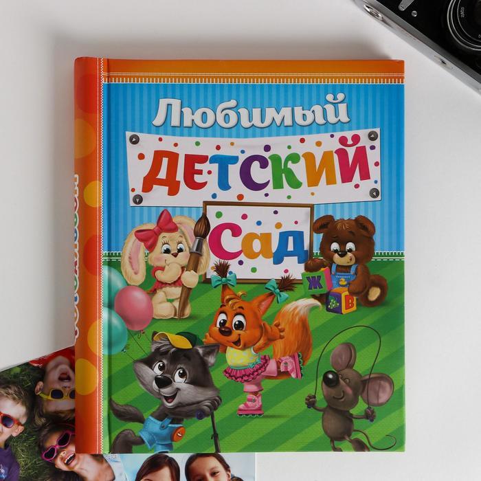 """Фотоальбом """"Счастливые деньки в детском саду"""", 20 магнитных листов - фото 797795406"""