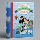 """Фотоальбом на 10 магнитных листов в твёрдой обложке """"Мой счастливый первый год"""", Микки Маус"""