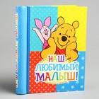 """Фотоальбом на 10 магнитных листов в твёрдой обложке """"Наш любимый малыш!"""", Медвежонок Винни и его друзья"""