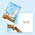 Мини–открытка «С днём Победы!», голубь, 9 х 6 см