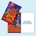 Мини–открытка «С днём Победы!», кремль, 9 х 6 см