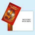 Мини–открытка «С 9 мая», 9 х 6 см