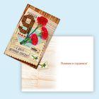 Мини–открытка «С днём великой Победы!», 9 х 6 см
