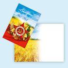 Мини–открытка «Спасибо за Победу!», 9 х 6 см
