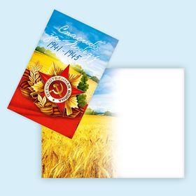 Мини–открытка «Спасибо за Победу!», 9 х 6 см Ош