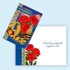 Мини–открытка «С праздником! 9 мая», 9 х 6 см