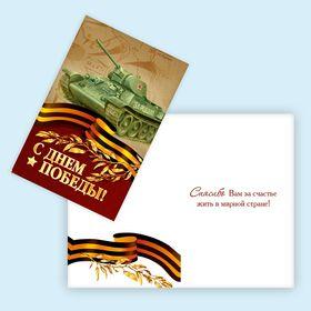 Мини–открытка «С днём Победы!», танк, 9 х 6 см Ош