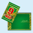 Мини–открытка «С праздником! 9 мая», классика, 9 х 6 см