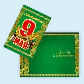 Мини–открытка «С праздником! 9 мая», классика, 9 х 6 см Ош