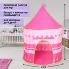 """Play tent """"Tent"""", MIX colors"""