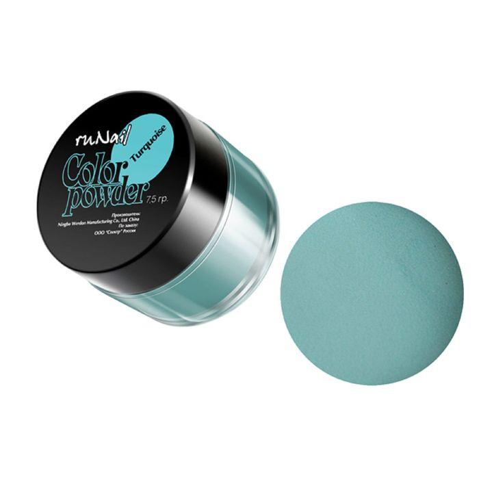 Цветная акриловая пудра RuNail, цвет цвет бирюзовая, Pure Turquoise, 7,5 г