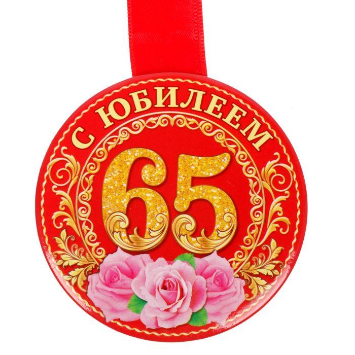 Шаблоны 65 лет юбилей