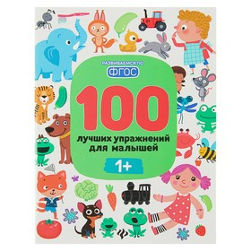 100 best exercises for babies from 1 year. Terentyev And.