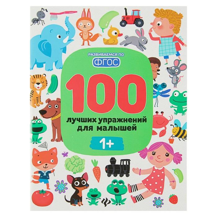 100 лучших упражнений для малышей от 1 года. Терентьева И.