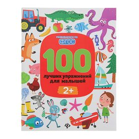 100 best exercises for kids from 2 years. Terentyev And.