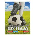 Современная энциклопедия «Футбол»