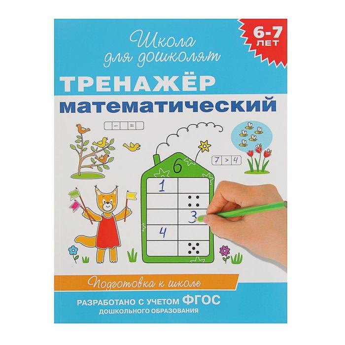 Тренажёр математический: для детей 6-7 лет