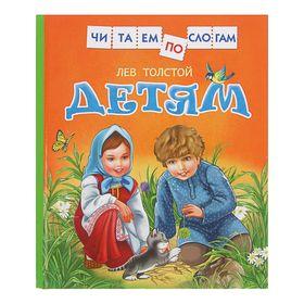 «Читаем по слогам. Детям», Толстой Л.Н.