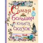 «Самая большая книга сказок»