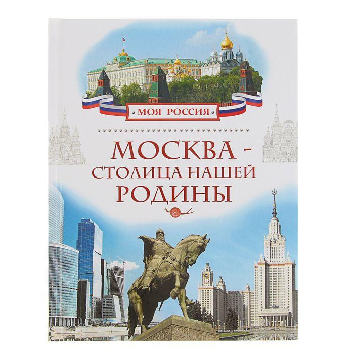 Моя Россия. Москва - столица нашей Родины