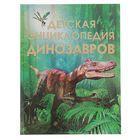 Живая природа «Детская энциклопедия динозавров»