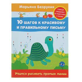 Безруких М. 10 шагов к красивому и правильному письму «Учимся рисовать прямые линии»