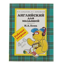Английский для малышей. Рабочая тетрадь. Автор: Шишкова И.