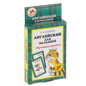 Обучающие карточки «Английский для малышей». Автор: Шишкова И. Ош