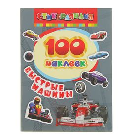100 stickers. Fast cars.