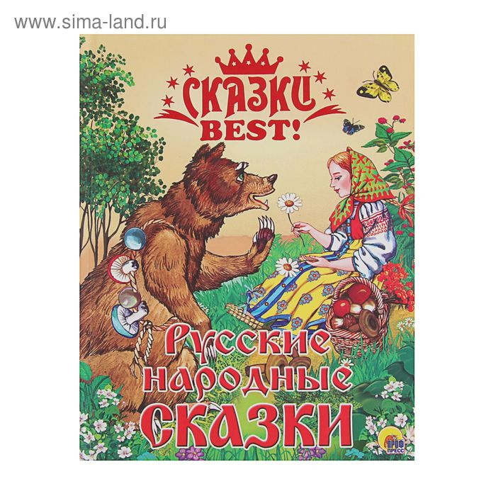 Сказки best. Русские народные сказки