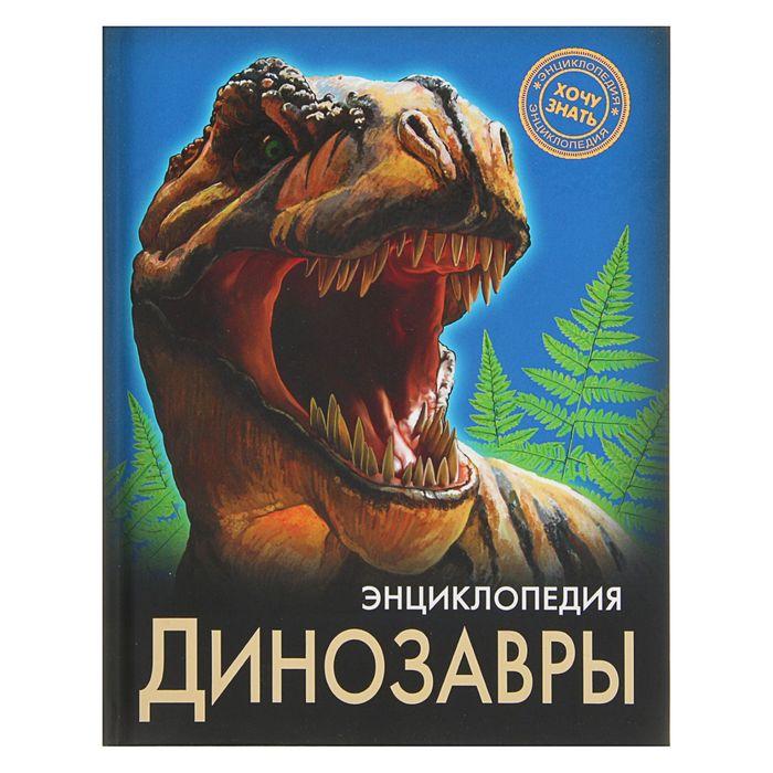 Энциклопедия «Динозавры». Астапенко И.