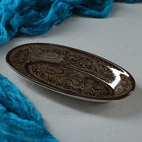 Селёдочница Риштанская Керамика, 24см, коричневая