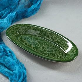 Селёдочница Риштанская Керамика, 24см, зелёная