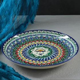 Ляган круглый Риштанская Керамика, 28см, сине-зелёно-красный орнамент