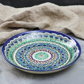 Ляган круглый Риштанская Керамика, 25см, сине-зелёный орнамент