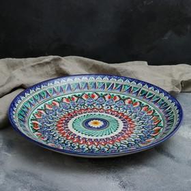 Ляган круглый Риштанская Керамика, 41см