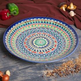 Ляган круглый Риштанская Керамика, 41см, коричнево-красно-синий орнамент