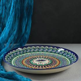 Ляган круглый Риштанская Керамика, 36см, зелёно-синий