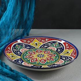 Ляган круглый Риштанская Керамика, 32см
