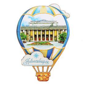 Магнит в форме воздушного шара «Новосибирск» Ош