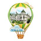 "Magnet in the shape of a balloon ""Rostov-on-don"""
